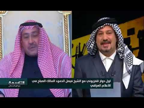 #لقاء #تلفزيوني على #قناة #الفلوجة #العراقية في #برنامج #التاسعة مع #الإعلامي #أنورالحمداني