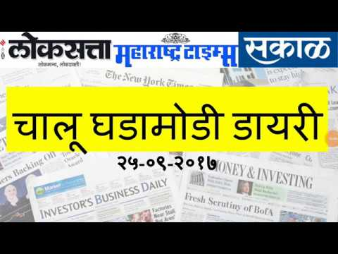 25 September 2017 MPSC CURRENT AFFAIRS NOTES -चालू घडामोडी LOKSATTA,SAKAL,MAHARASHTRA TIMES