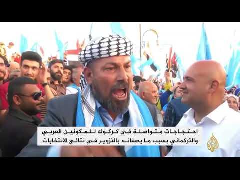 عراق ما بعد الانتخابات.. الضبابية سيدة الموقف  - نشر قبل 4 ساعة