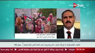 صباح ON - السفير حازم أبوشنب: اعتراف ترامب بالقدس عاصمة لإسرائيل يهدد الأمن القومي الأمريكي