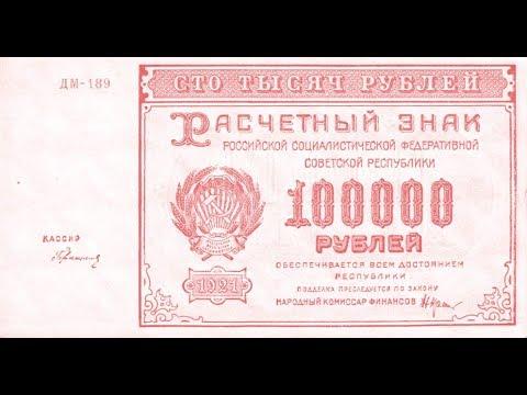 Реальная цена банкноты 100000 рублей 1921 года.