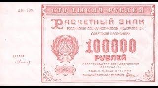 Банкнота 100000 рублей 1921 года. Цена. Стоимость.