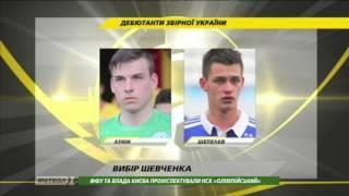Шевченко назвал состав на матчи против Мальты и Финляндии