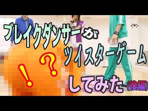 【アナタシア】ブレイクダンサーがツイスタゲームしたら無敵説www(後編)