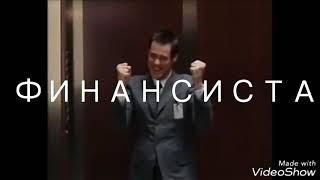 С ДНЕМ ФИНАНСИСТА!!!!