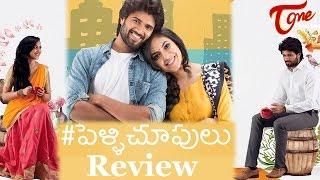 Pelli Choopulu Review | Vijay Devarakonda, Ritu Varma | Maa Review Maa Istam | #PelliChoopulu