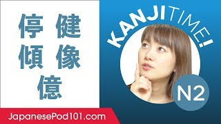Kanji Time JLPT N2 #5 - How to Read and Write Japanese