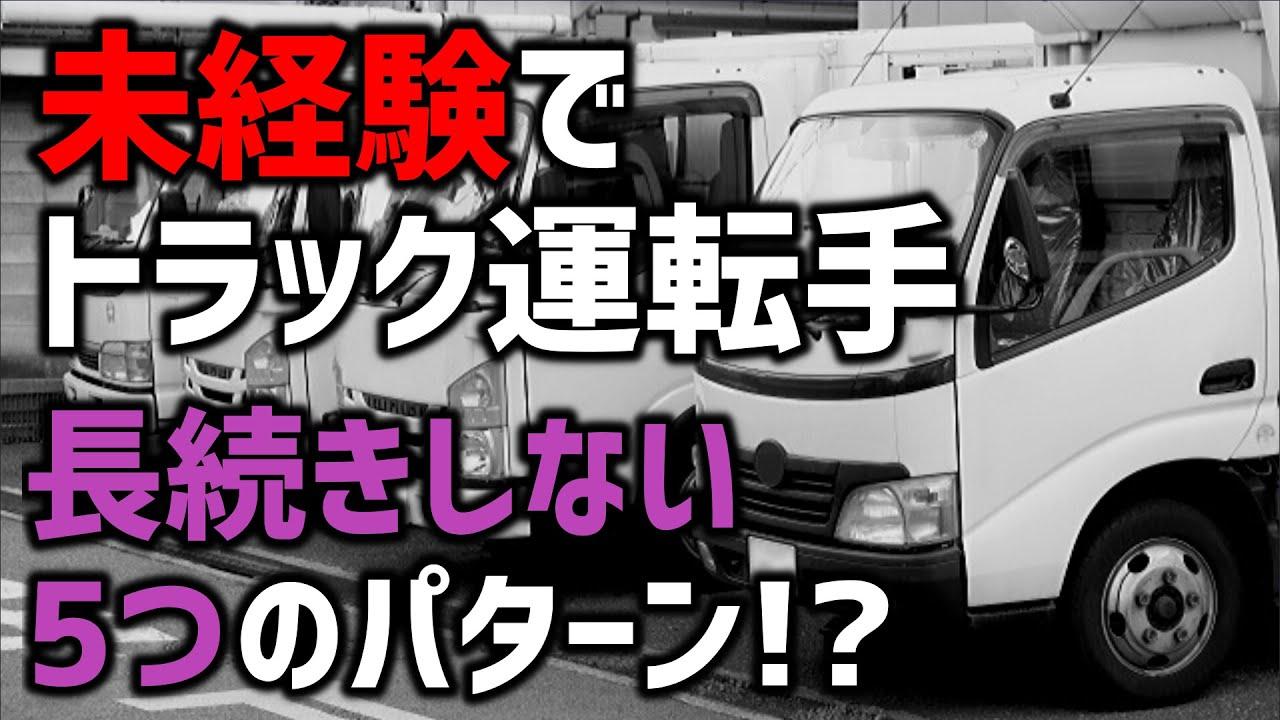 トラック 運転手 転職