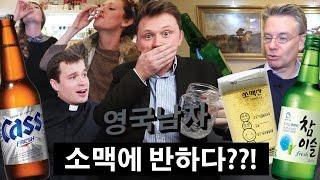 '소맥'을 처음 마셔본 영국인들의 반응!! // English People try Soju and Beer!!