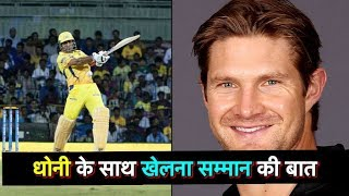 Excited At Thought Of Playing Under 'Great' Dhoni: Shane Watson | Sports Tak