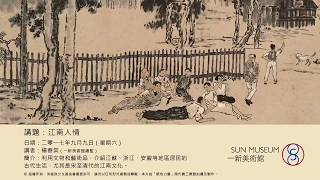 江南人情 Jiangnan Culture (2017.09.09)