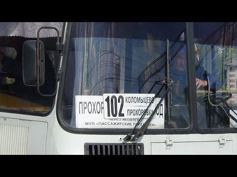 Прохоровка подслушано расписание автобусов