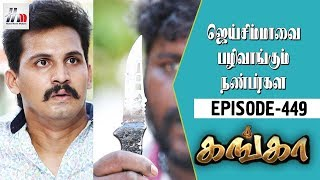 Ganga Tamil Serial | Episode 449 | 20 June 2018 | Ganga Latest Serial | Home Movie Makers