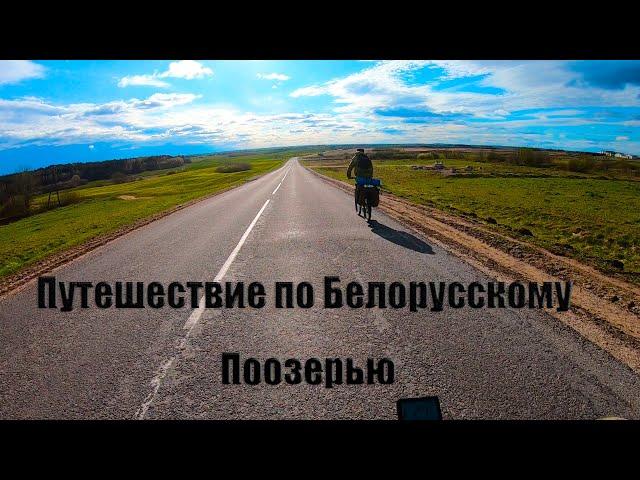 Трейлер. Путешествие по Белорусскому Поозерью.