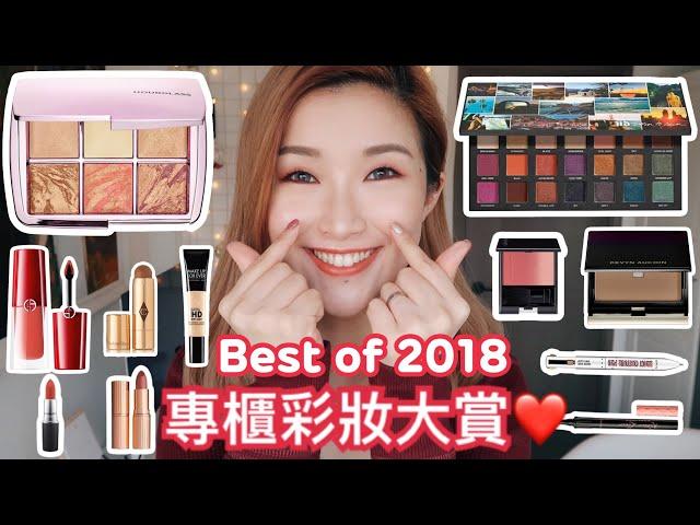 2018年度專櫃彩妝大賞❤️必收眼影盤 | 高質彩妝盤 | 4支最常用的唇膏 | cheerS beauty 【中字】
