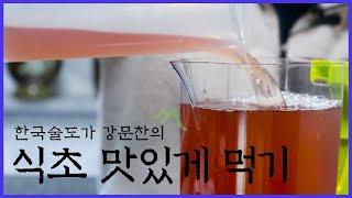 '전통 식초' 맛있게 먹는 법 l 한국술…