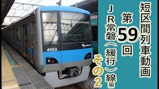 【短区間列車シリーズ】第59回 JR常磐緩行線その2 我孫子→取手 前面展望 (ゆっくり解説付き)