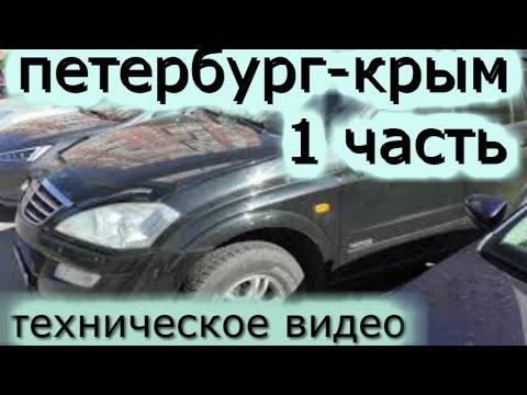 Петербург Крым на машине2019 1часть М10 М11 М4Дон