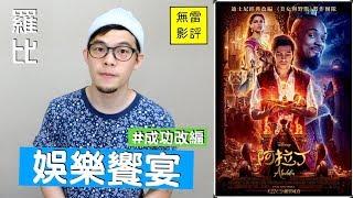 《阿拉丁》 影評 Aladdin【羅比】迪士尼電影真人版