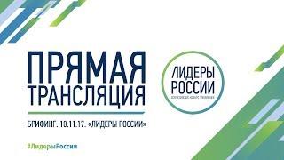 Брифинг 10.11.17 Лидеры России