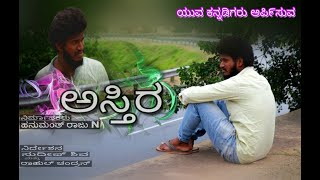 ASTHIRA (elaneeru 2) Teaser| Rahul Chandran | Vinay Raju | Hanumanth Raju | Sudeep shiva | Karthik