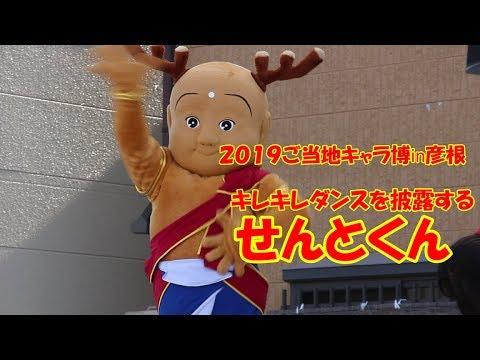 彦根 ゆる キャラ 2019