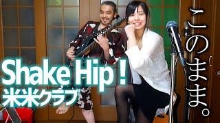 【米米クラブShake Hip !】17歳差夫婦で歌って踊って演奏してみた【ヨメヨメクラブ】