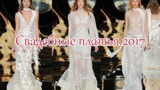 Свадебные платья 2017. Модные тенденции