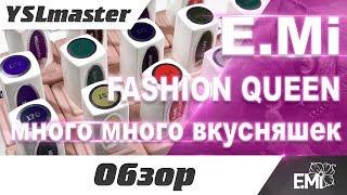 E Mi - Fashion Queen - новенькие гель лаки!Есть вопросы.