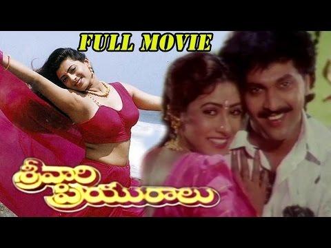 Srivari Priyuralu Telugu Full Length Movie || Vinod Kumar, Aamani, Priya Raman