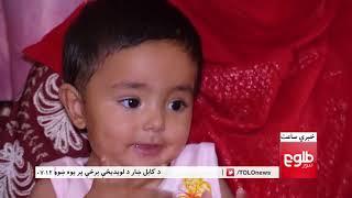 LEMAR NEWS 15 August 2018 /۱۳۹۷ د لمر خبرونه د زمري ۲۴  نیته