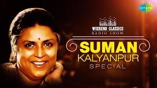 Weekend Classic Radio Show | Suman Kalyanpur Special | Nimbonichya Zadamaage | Dev Maza Vithu