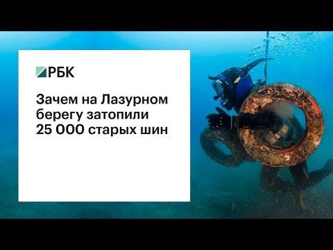 Зачем на Лазурном берегу затопили 25 тыс. старых шин