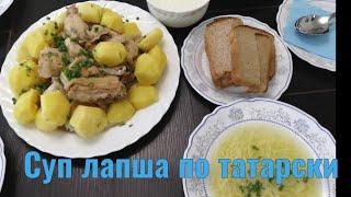 суп лапша по татарски, по деревенски. Еда натуральная, простая
