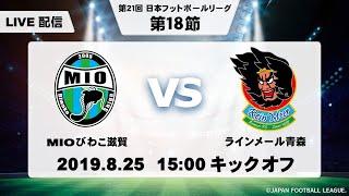 第21回JFL第18節 MIOびわこ滋賀 vs ラインメール青森