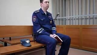 Юрист Антон Долгих. Допрос инспектора ДПС в Слободском районном суде. Судья Анна Смолина