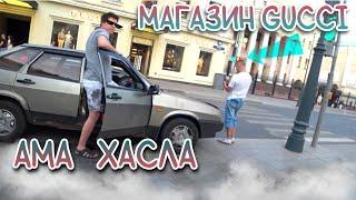 СтопХам-ЖGucciЕ ребята