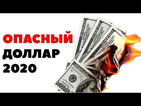 🔥ВАЖНО ЗНАТЬ!🔥 Прогноз по доллару США на 2020 год. Сколько будет стоить доллар в 2020 году