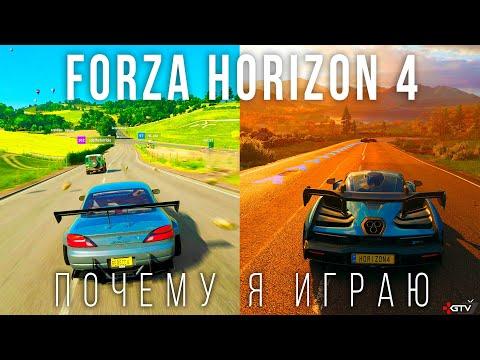Forza Horizon 4 — Стоит ли играть? | Большой обзор