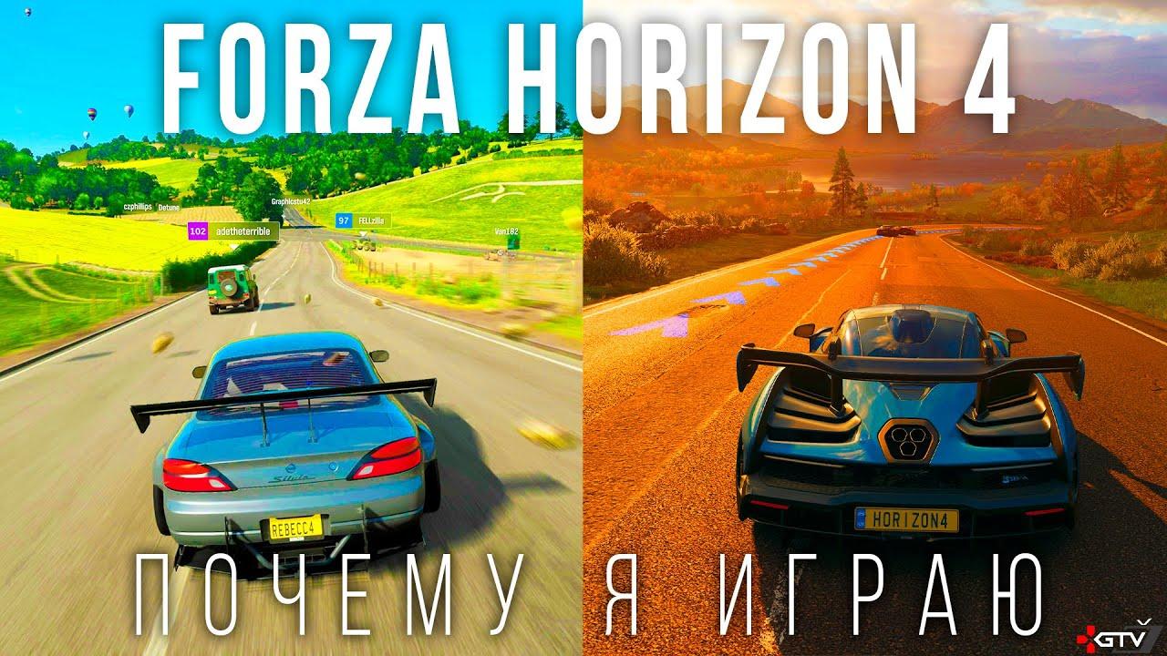 Forza Horizon 4 — Большой Обзор | Стоит ли играть?