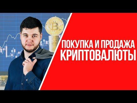 Как покупать и продавать криптовалюту | Торговля криптовалютой на бирже
