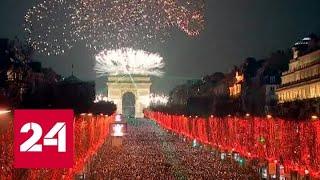 Новый год-2020: как встретили его в Австралии, ФРГ, Франции и США - Россия 24