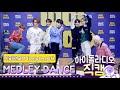 [IDOL RADIO] 200522 OnlyOneOf (온리원오브) ★메들리 댄스★ /아이돌 라디오 직캠