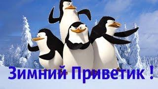 Хорошего настроения !.Зимний приветик моим Друзьям !