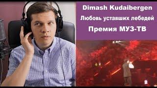 REACTS to DIMASH-Любовь уставших лебедей Премия МУЗ-ТВ ENG SUB
