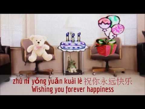 Chinese Birthday Song (Lyrics in Pinyin & Script)