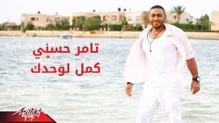 Kammel Lewahdak - Tamer Hosny كمل لوحدك - تامر حسنى