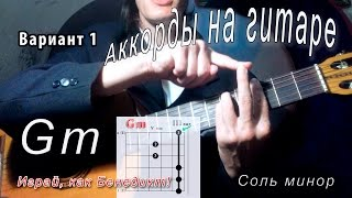 gm аккорд (СОЛЬ МИНОР - G minor) на гитаре. Уроки гитары - Играй, как Бенедикт! #16