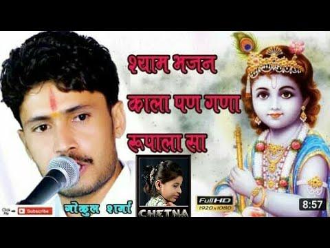 Gokul Sharma ने पहली बार कुचामनी भजन !! काला पर गणो रुपालो लागे सिंगोली रा श्याम !! Badliya Live