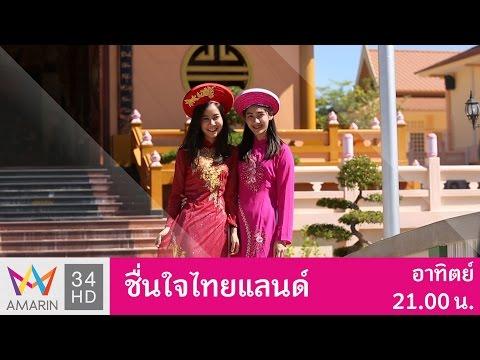 ย้อนหลัง ชื่นใจไทยแลนด์ : อ.เมือง นครพนม 18 ธ.ค. 59 (3/4)